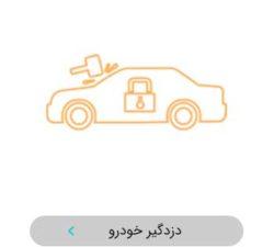 دزدگیر خودرو