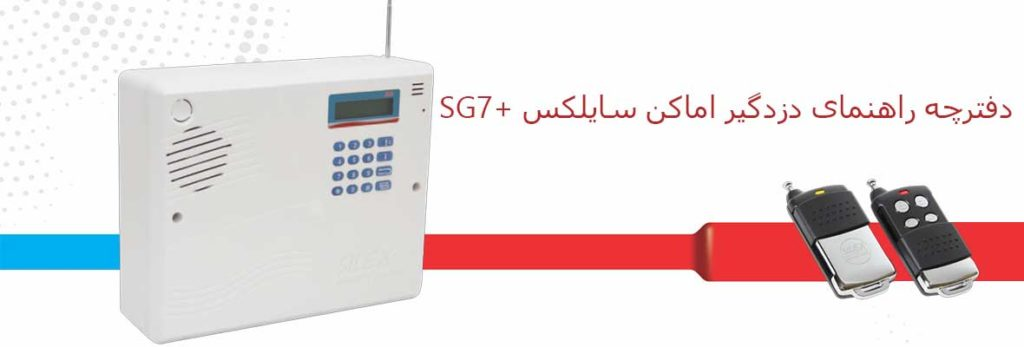 دفترچه راهنمای دزدگیر اماکن سایلکس SG7
