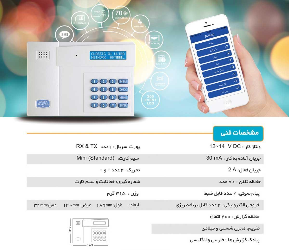 مشخصات تلفن کننده سیم کارتی کلاسیک G1 Ultra