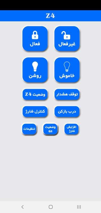 اپلیکیشن z4 فارسی