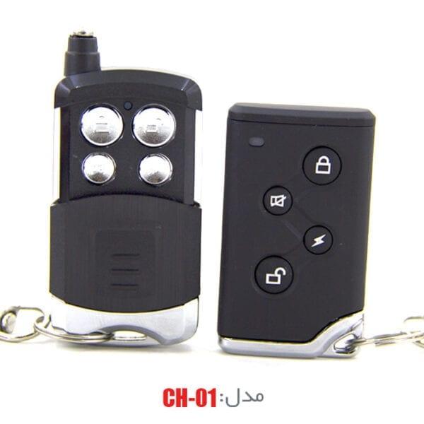 دزدگیر چیتا ساده کد 315
